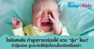 อุ้มลูกบ่อย ลูกร้องไห้ 3 เดือน