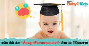 วิธีเลี้ยงลูกให้ฉลาด