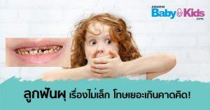 ลูกฟันผุ