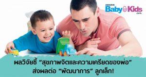สุขภาพจิตของพ่อ พัฒนาการลูก พัฒนาการเด็ก