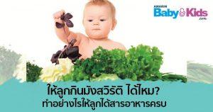 ลูกกินมังสวิรัติ
