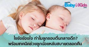 ตื่นกลางดึก ลูกไม่ยอมนอน ลูกตื่นบ่อย
