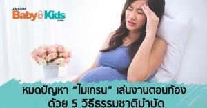 คนท้อง ปวดหัวไมเกรน