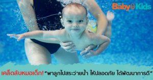วิธีดูแลลูกเมื่อไปสระว่ายน้ำ