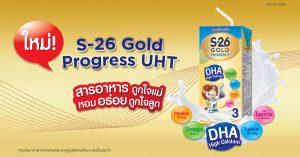 S-26 Gold Progress UHT