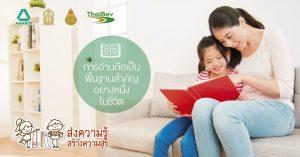 ชุดหนังสือ เราคืออาเซียน