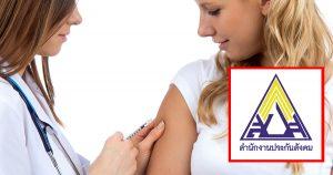 ฉีดวัคซีนไข้หวัดใหญ่ฟรี