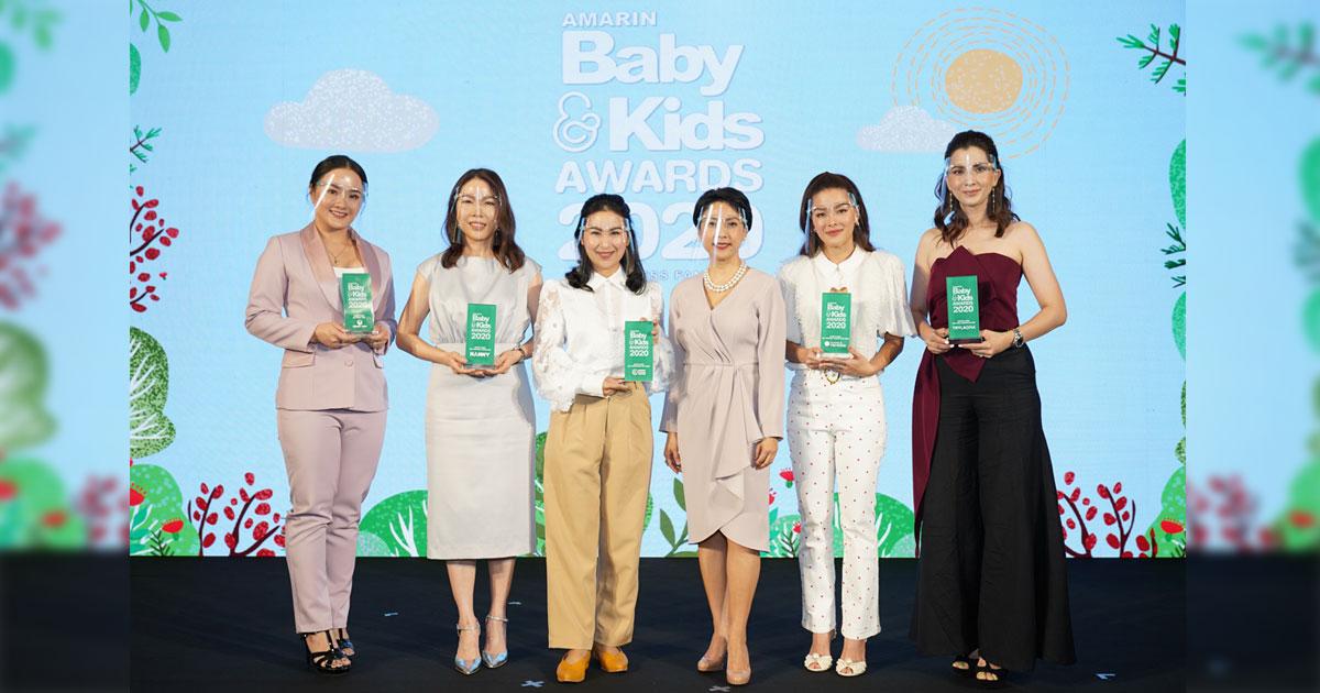 งานมอบรางวัล Amarin Baby & Kids Awards 2020 และกิจกรรม Mom Expert's Day