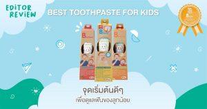 ยาสีฟันเด็ก